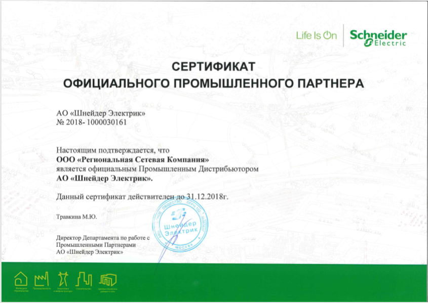 Сертификат Schneider Electric
